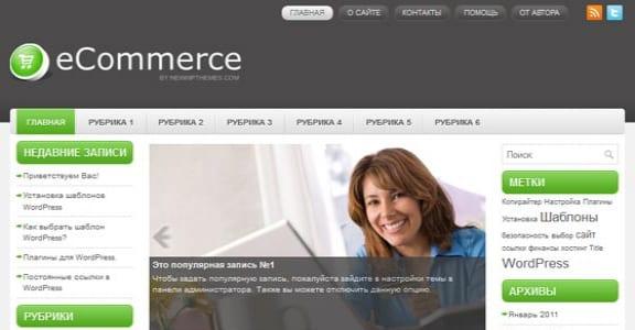 Шаблон Wordpress - eCommerce