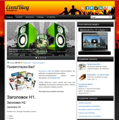 Шаблон WordPress - EventBlog