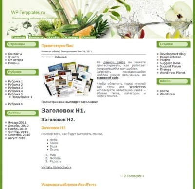 Шаблон WordPress - Fresh Fruits
