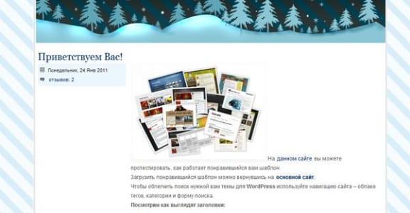 Шаблон Wordpress - Iceburgg
