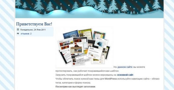 Шаблон Wordpress - Iceburgg