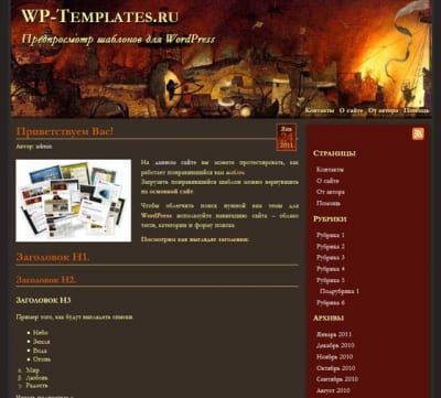 Шаблон WordPress - Mad Meg