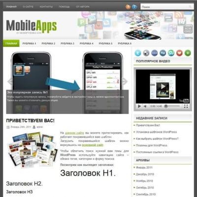 Шаблон WordPress - MobileApps
