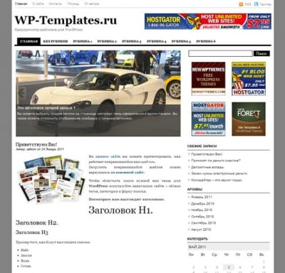 Шаблон WordPress - News Story