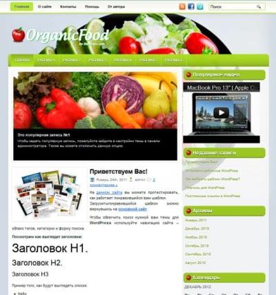 Шаблон WordPress - OrganicFood