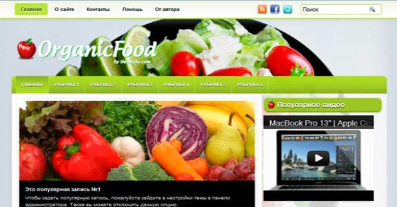 Шаблон Wordpress - OrganicFood