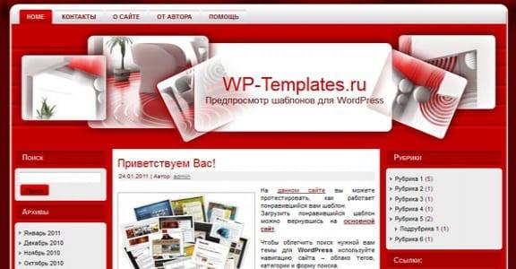 Шаблон Wordpress - Red Interior