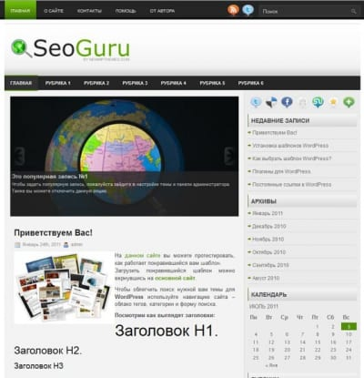 Шаблон WordPress - SeoGuru