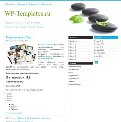 Шаблон WordPress - SPA