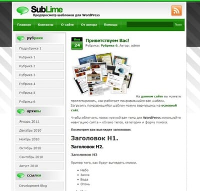 Шаблон WordPress - SubLime