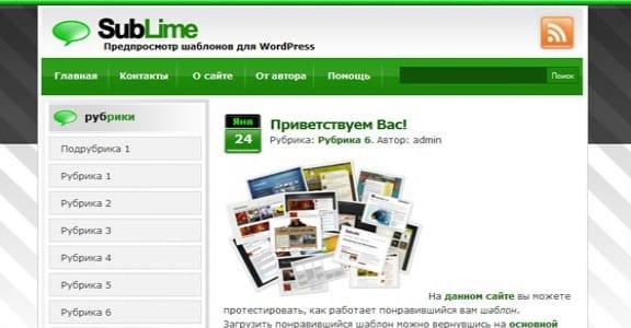 Шаблон Wordpress - SubLime