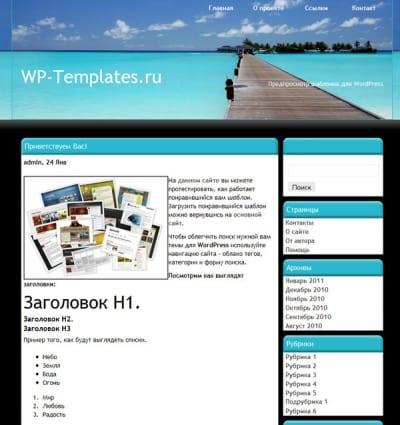 Шаблон WordPress - Tropical Island
