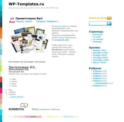 Шаблон WordPress - Bella