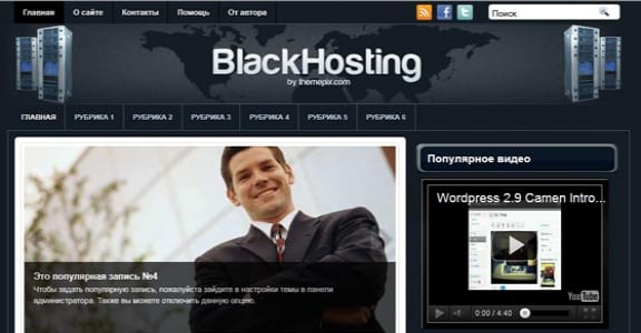 Шаблон Wordpress - BlackHosting