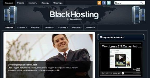 Шаблон Wordpress - BlackHosting