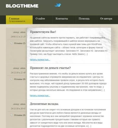 Шаблон WordPress - BlogTheme