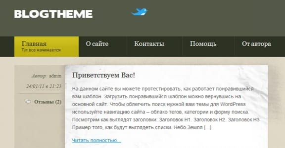 Шаблон Wordpress - BlogTheme