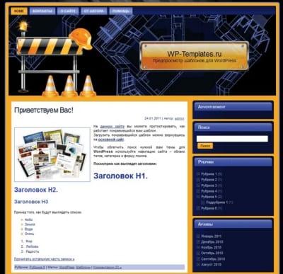 Шаблон WordPress - Construction
