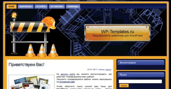 Шаблон Wordpress - Construction