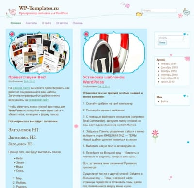 Шаблон WordPress - Cute Frames