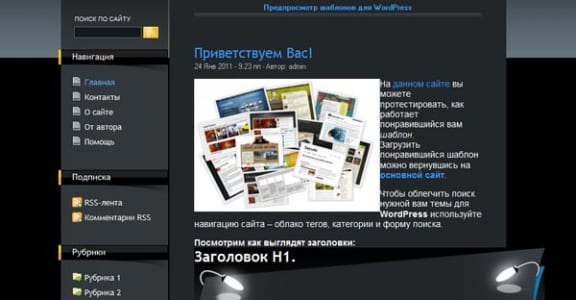 Шаблон Wordpress - Dark Laptop
