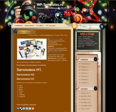 Шаблон WordPress - Dazzling Lens