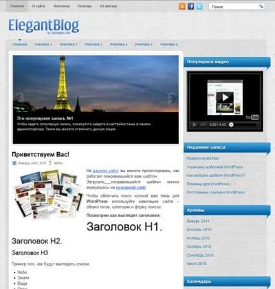 Шаблон WordPress - ElegantBlog