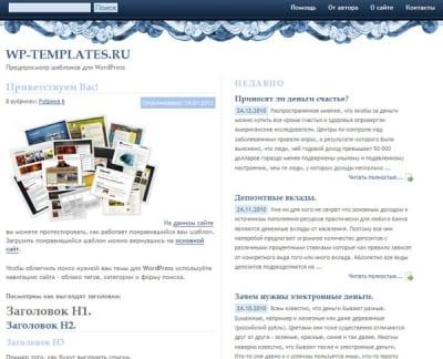 Шаблон WordPress - In To The Ocean