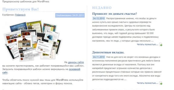 Шаблон Wordpress - In To The Ocean