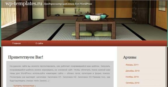 Шаблон Wordpress - Japan Home