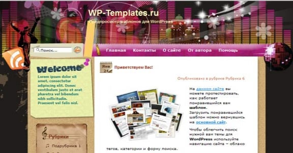 Шаблон Wordpress - Music Festivals