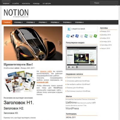 Шаблон WordPress - Notion