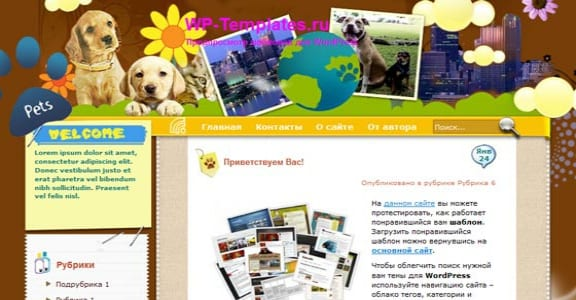 Шаблон Wordpress - Pets off Leash