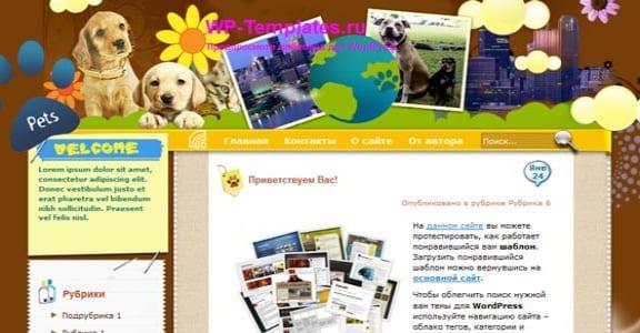 Шаблон Wordpress - Pets off Leash