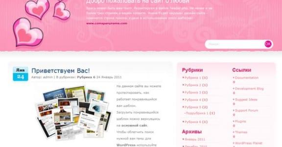 Шаблон Wordpress - PinkLove