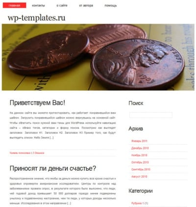 Шаблон WordPress - Prepaid