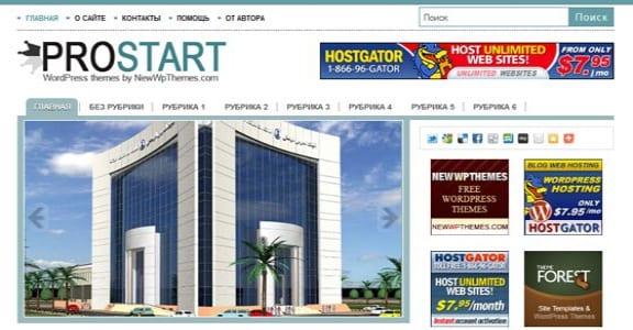 Шаблон Wordpress - Pro Start