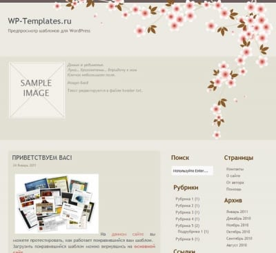 Шаблон WordPress - Sakura