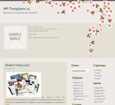 Шаблон WordPress - Sakura