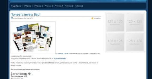 Шаблон Wordpress - Star Mag