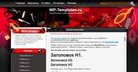 Шаблон Wordpress - The Bloomy Beauty