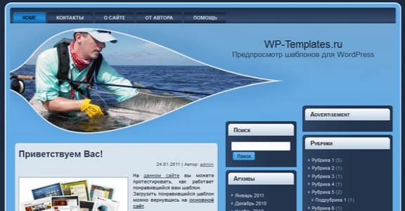 Шаблон Wordpress - Angling Theme 2