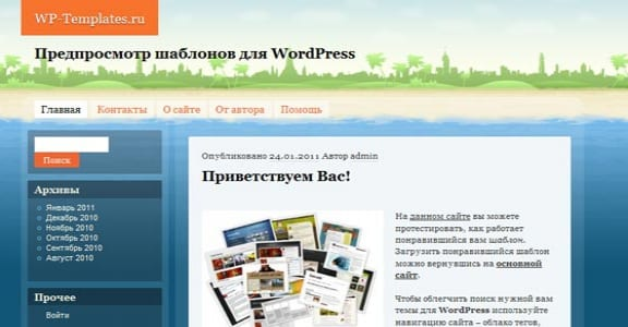 Шаблон Wordpress - Beach