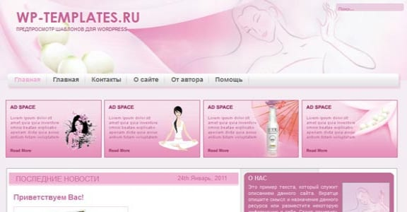Шаблон Wordpress - BeautyMagazine