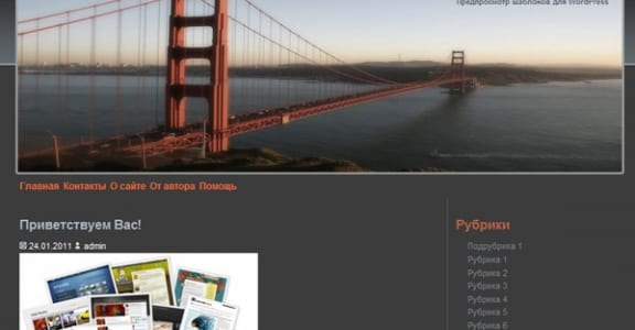 Шаблон Wordpress - Bridge