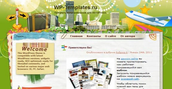 Шаблон Wordpress - Chances for Fun