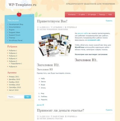 Шаблон WordPress - Crafty Cart
