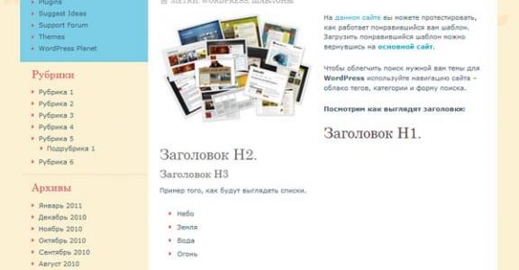 Шаблон Wordpress - Crafty Cart