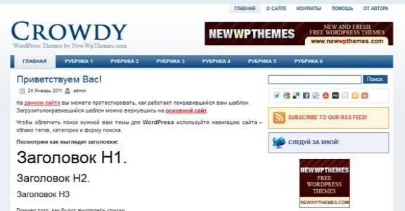 Шаблон Wordpress - Crowdy