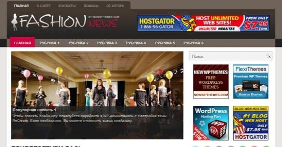 Шаблон Wordpress - FashionNews